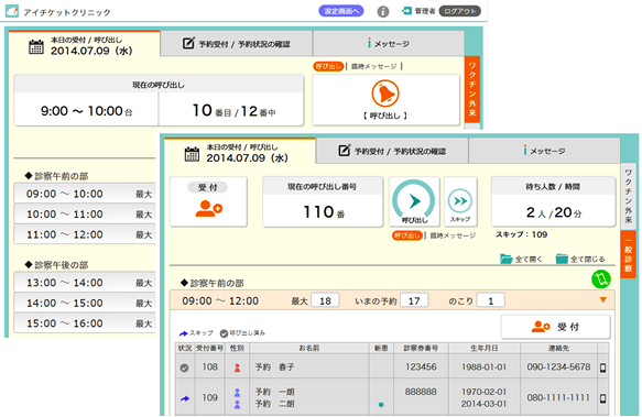 iTICKET Cloud 画面